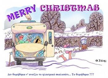Καλά Χριστούγεννα και Ευτυχισμένος ο Νέος Χρόνος.